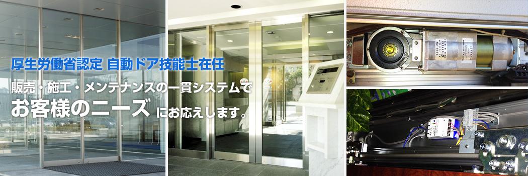 厚生労働省認定 自動ドア技能士在任 販売・施工・メンテナンスの一貫システムでお客様のニーズにお応えします。