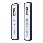 ホトロン ワイヤレスタッチHW-500T/500S