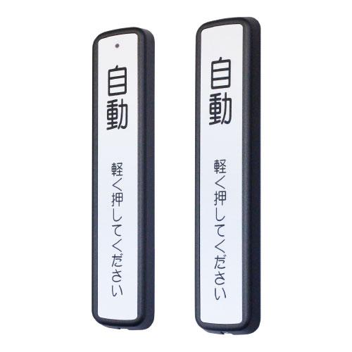 ホトロン ワイヤレスタッチ HW-500T/500S